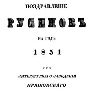 Almanah_1851