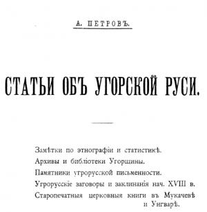 PETROV_Statij_o_Ugor_Rusi