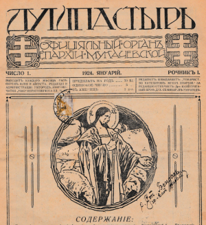 Dushpastyr_ikonka_1924