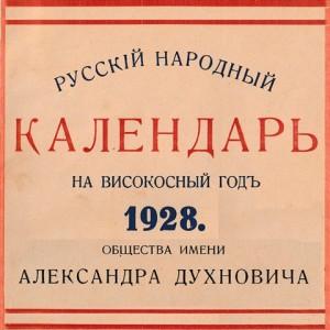 Kalendar_Duhnovicha_1928_k