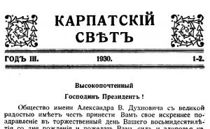 Karpatskiy_Svet_1-2