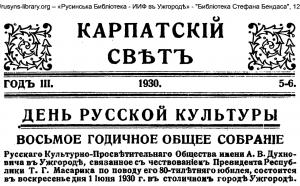 Karpatskiy_Svet_5-6