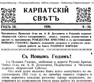 Karpatskiy_Svet_9-10