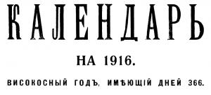 Mesiaceslov_1916