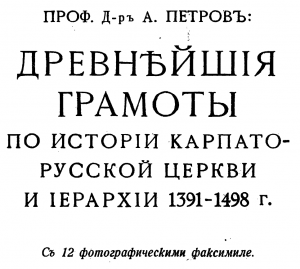 drevnejshie-gramoti-po-istorii-karpato-russkoj-cerkvi-i-eyo-ierarxii-1391-1498