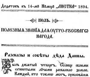 listok-dodatok-14-god-1994