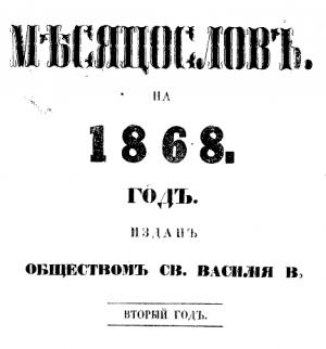 mesyaceslov-na-god-1868-obshh-vasiliya-velikogo