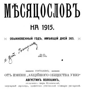mesyaceslov-na-god-1915-obshh-unio