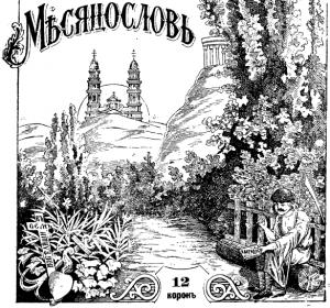 mesyaceslov-na-god-1922-obshh-unio