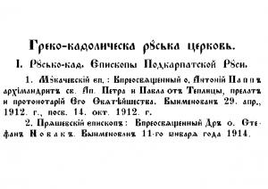mesyaceslov-na-god-1923-obshh-unio