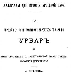 pervyj-pechatnyj-pamyatnik-ugro-russkogo-narechiya-urbar-a-petrov