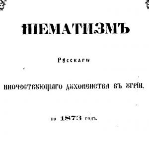 shematizm-russkogo-inochestvuyushhego-duxovenstva-v-ugrii-1873