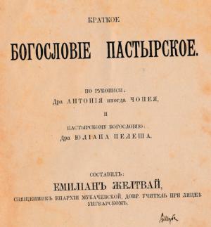 Bogoslovie_Pastyrskoje_Zeltvaj_1890_