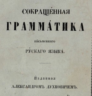 DUHNOVICH_sGrammatika_1853_