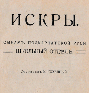 ISKRY_Synam_Podkarpatskoj_Rusi_1922_