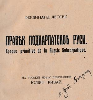 LESSEK_Pravek_Padkarpatskoj_Rusi_