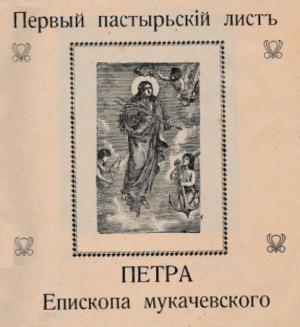 Pastyrskij_List_Gebey