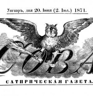 Sova_1_1871