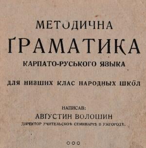 VOLOSHYN_Metod_GRAMMATIKA_dla_nizh_1924_