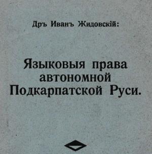 ZYdovsk_YAzayk_prava