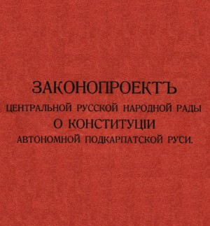 Zakonoproekt_O_Konstitucii_Avt_Podk_1936_