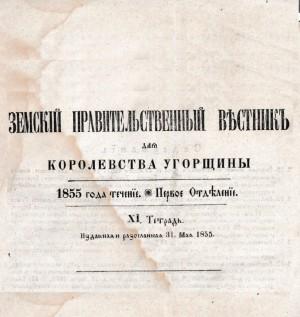 Zemsk_prav_vestnik_1855