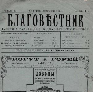Безымянный.pngBLAHOVISNYK_№1_1921_-2