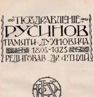 DUHNOVICH_Pamiati_Pozdravlenie_1923_1_-1