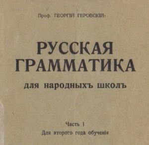 GEROVSKI_Russkaja_Grammatika_dla_narodnych_shkol_1939_01