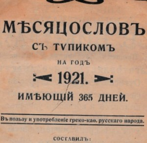 MESIACESLOV_1921_-1