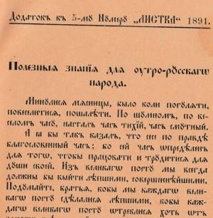 Listok_Dodatok_1891_5