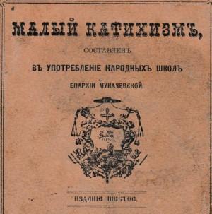 Malyj_kateh_1914