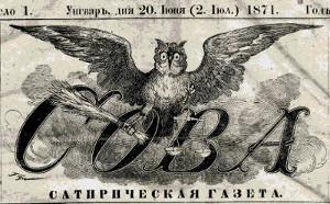 __Сова1871_1