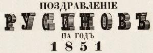 __Almanah_1851-00_