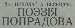 BESKID_N_Poezia_Popradova_