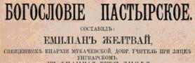 __Bogoslovie_Pastyrskoje_Zeltvaj_1890_-300x323
