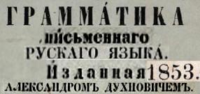 __DUHNOVICH_sGrammatika_1853_-300x312