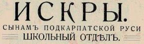 __ISKRY_Synam_Podkarpatskoj_Rusi_1922_-300x313