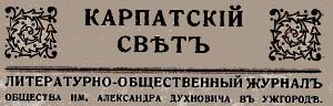 __KARPATSKIJ_SVET_1929_№2-3-1