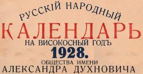 __Kalendar_Duhnovicha_1928_k-300x300