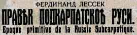 __LESSEK_Pravek_Padkarpatskoj_Rusi_-300x322