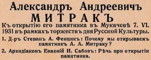 __MYTRAK_K_otkryt_Pamiatnika