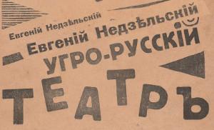 __NEDZELSKI_Ugroruss_Teatr_