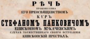 __PANKOVICH_Rech_intronizacyjna_1867_-1-300x302