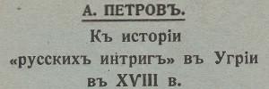 __PETROV_K_Isor_Russ_Intrig_18v