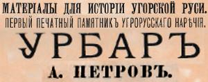 __PETROV_Urbarii_1777