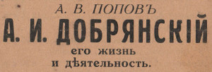 __POPOV_Dobrianski_