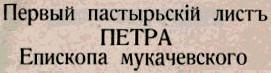 __Pastyrskij_List_Gebey-300x327
