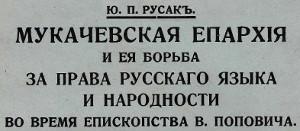 __RUSAK_Muk_Epar_Borba_za_Russ_Yaz_