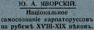 __YAVORSKI_Nac_samos_karpat_18-19_stol